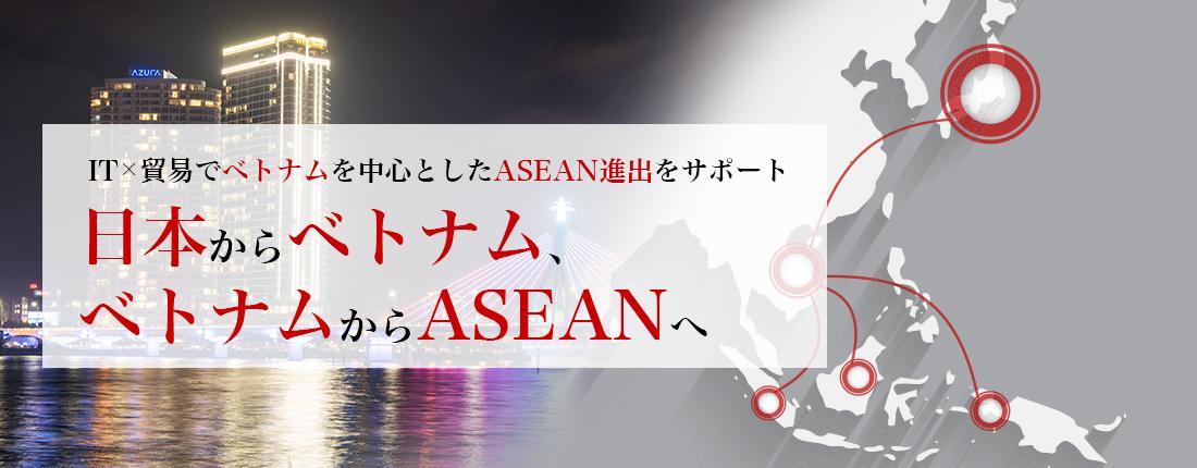 IT×貿易でベトナムを中心としたASEAN進出をサポート 日本からベトナム、ベトナムからASEANへ