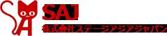 SAJ 株式会社ステージアジアジャパン
